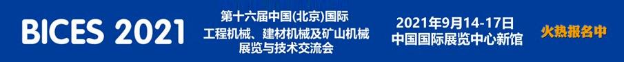 BICES 2021 第十六届中国(北京)国际工程机械、建材机械及矿山机械展览与技术交流会