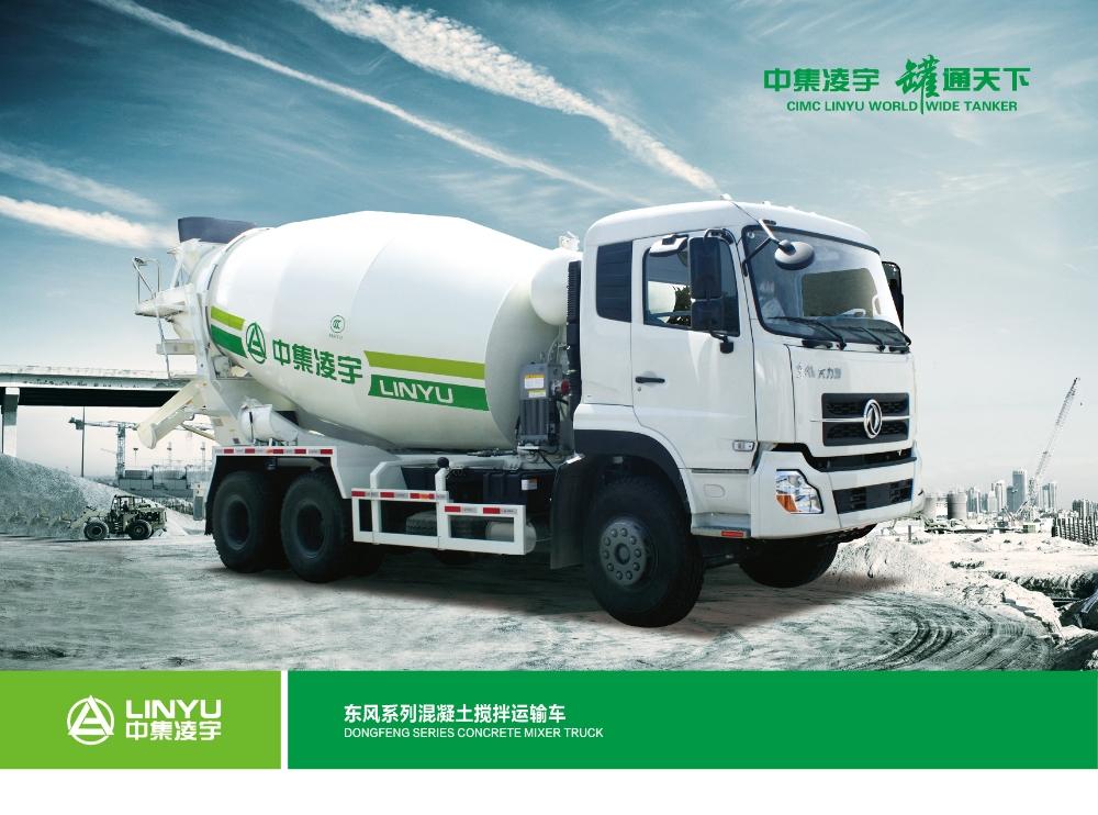 凌宇汽车CLY5310GJB3东风(8×4)国四15方混凝土搅拌运输车