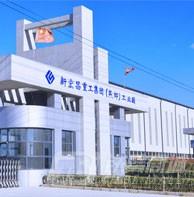 新宏昌重工集团