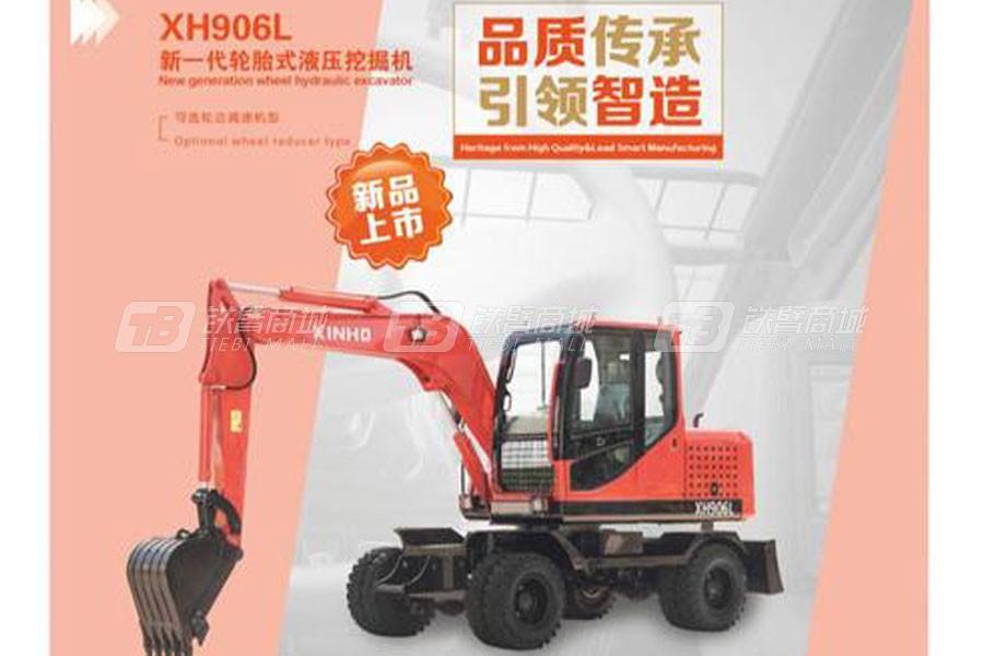 鑫豪XH906L机械行走轮式beplay官方在线客服