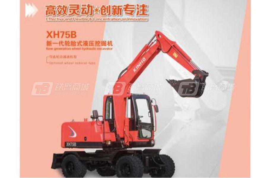鑫豪XH75B机械行走轮式beplay官方在线客服