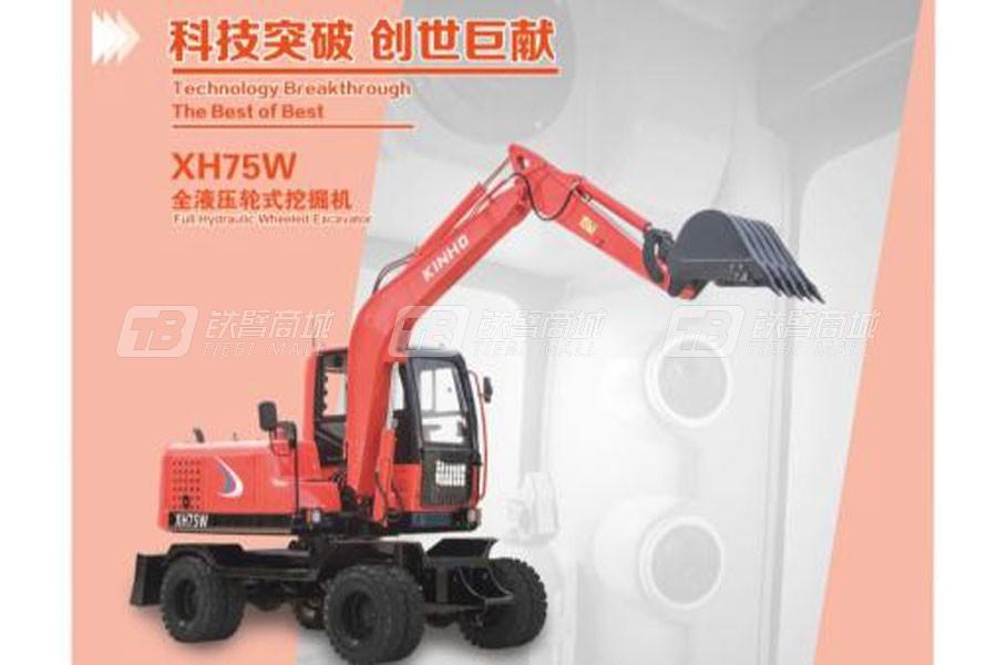 鑫豪XH75W全液压轮式beplay官方在线客服