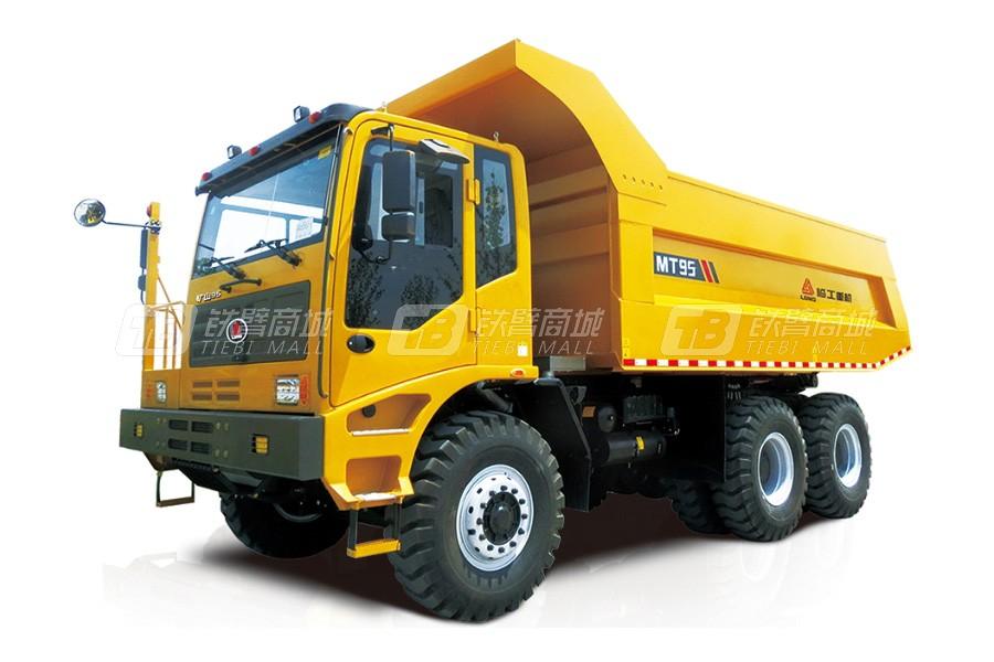 临工重机MT95D矿用卡车