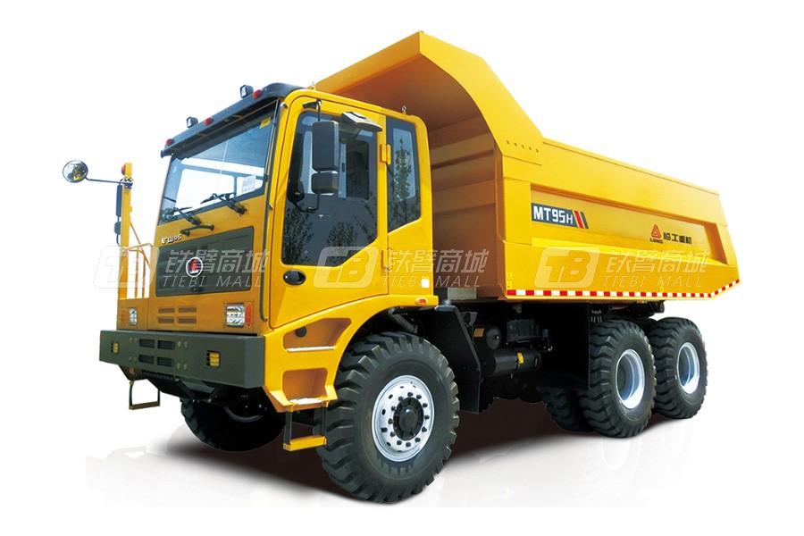 临工重机MT95H矿用卡车
