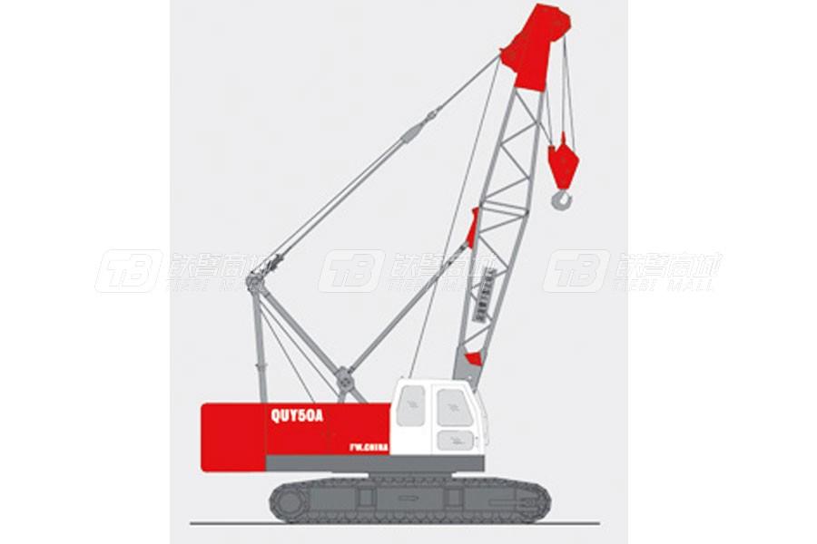 抚挖重工QUY50A液压履带式起重机