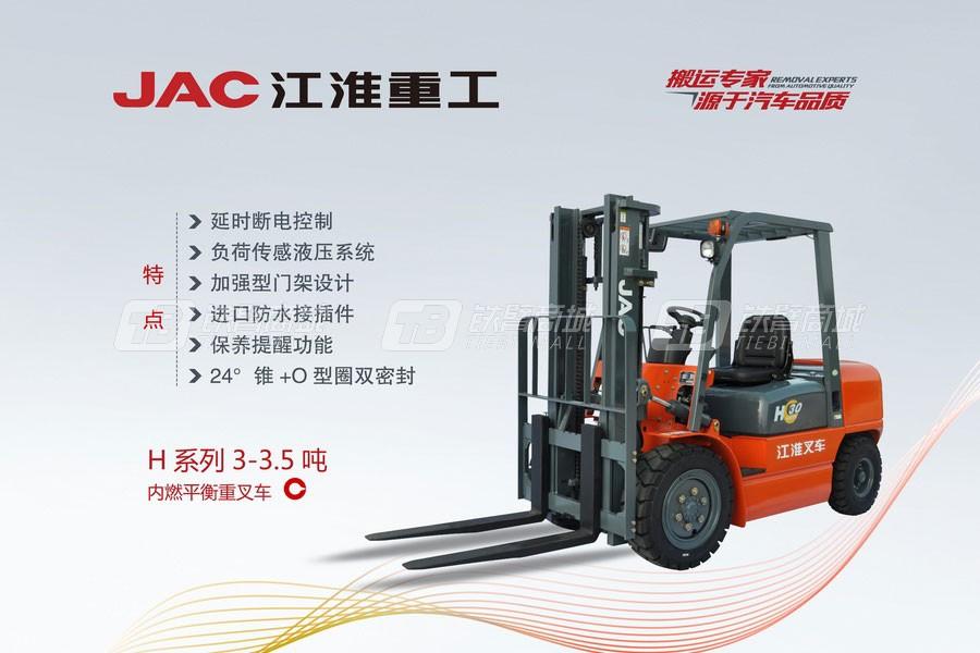 江淮重工CPCD30内燃平衡重叉车
