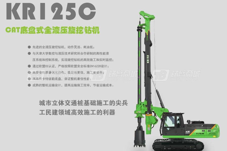 泰信机械KR125CCAT底盘小型旋挖钻机