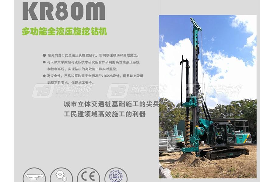 泰信机械KR80M旋挖钻机