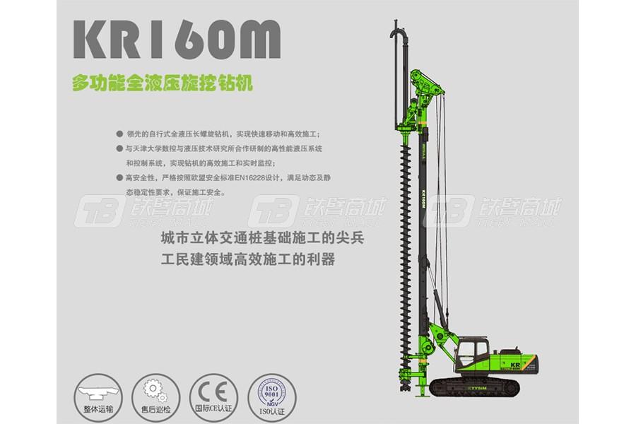 泰信机械KR160M(CFA工法)旋挖钻机